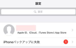 iphone バックアップ 通知