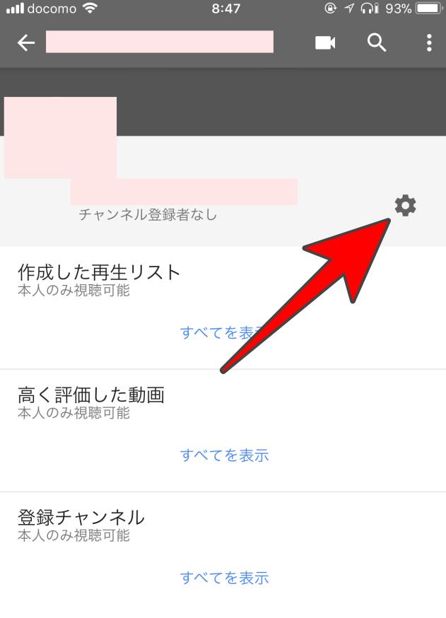 アイコン 変更 youtube
