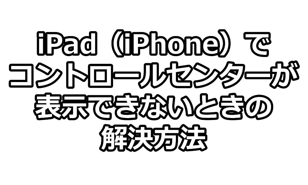 3aeee665bb 【iPad】下からスワイプしてもコントロールセンターが表示できなくなった!←解決方法教えます!(iOS12)