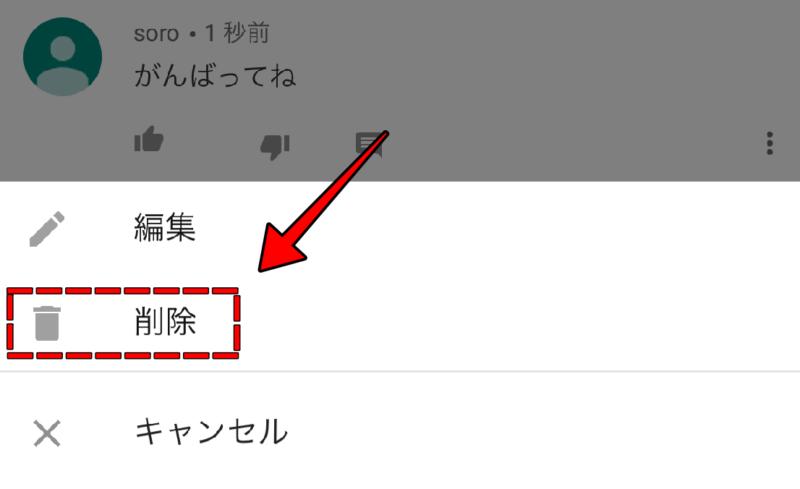 ニコニコ 動画 コメント 削除